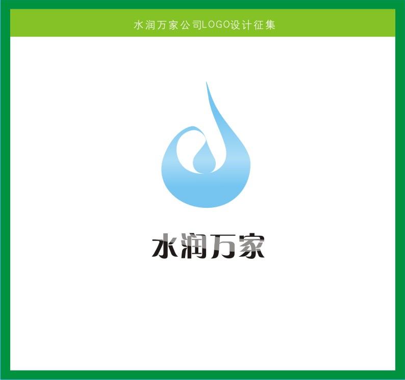 水润万家公司LOGO设计征集 公司简介: 天津市水润万家食品有限公司是以桶装水为主营业务的专业物流配送公司,并经营其他快速消费品配送等相关业务。业务范围主要面向商务用户、企业用户及部分高中端家庭用户。此LOGO主要用于展示公司企业形象及主营产品和相关业务。 1.LOGO设计要求: (1)风格:突出水经营企业的标志,要求简洁明快,具有卡通风格 (2)印象:能使新用户一目了然,并作到过目不忘,令人印象印刻;力求能以形象表现企业文化 (2)配色:标识以绿色为主色(草绿色,下面有图示) (3)应用范围:主要用于店