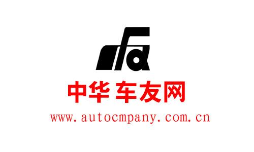 中华车友网网站logo创意设计
