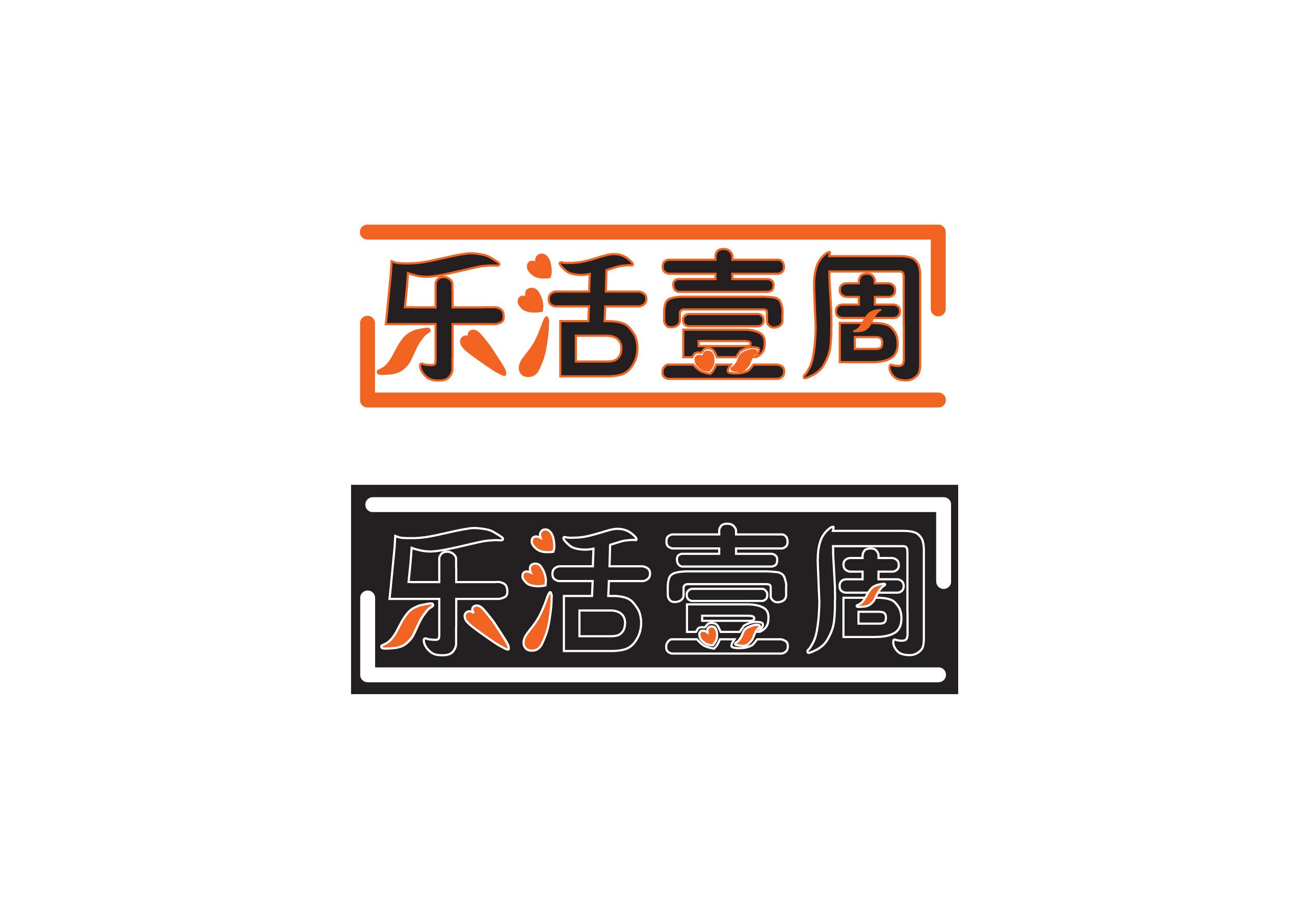 """征集報紙周刊刊頭""""樂活壹周""""logo設計"""