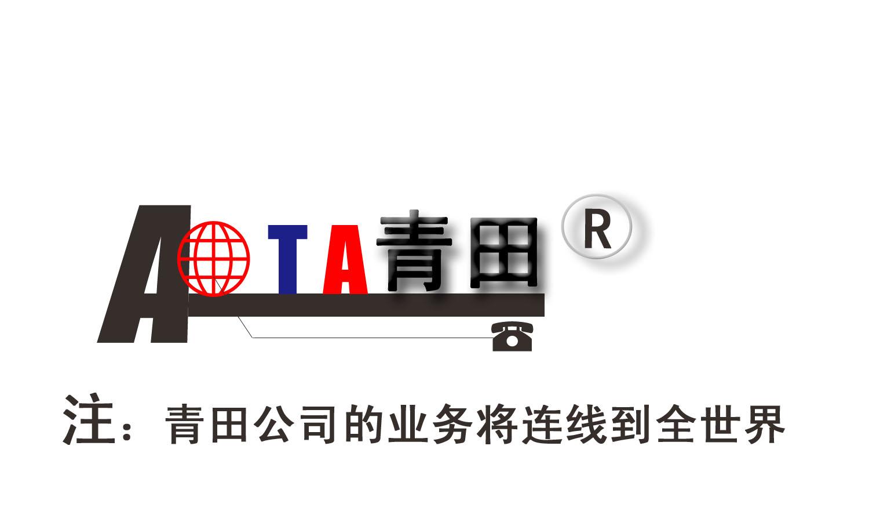 青田公司简单logo设计