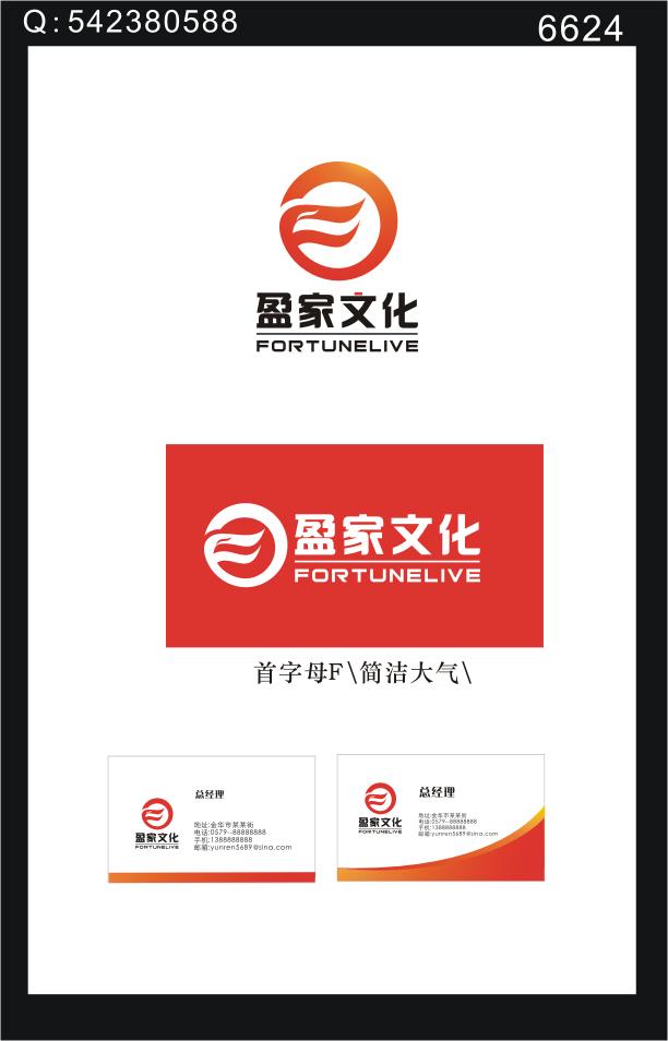 盈家文化logo及名片设计(31号)