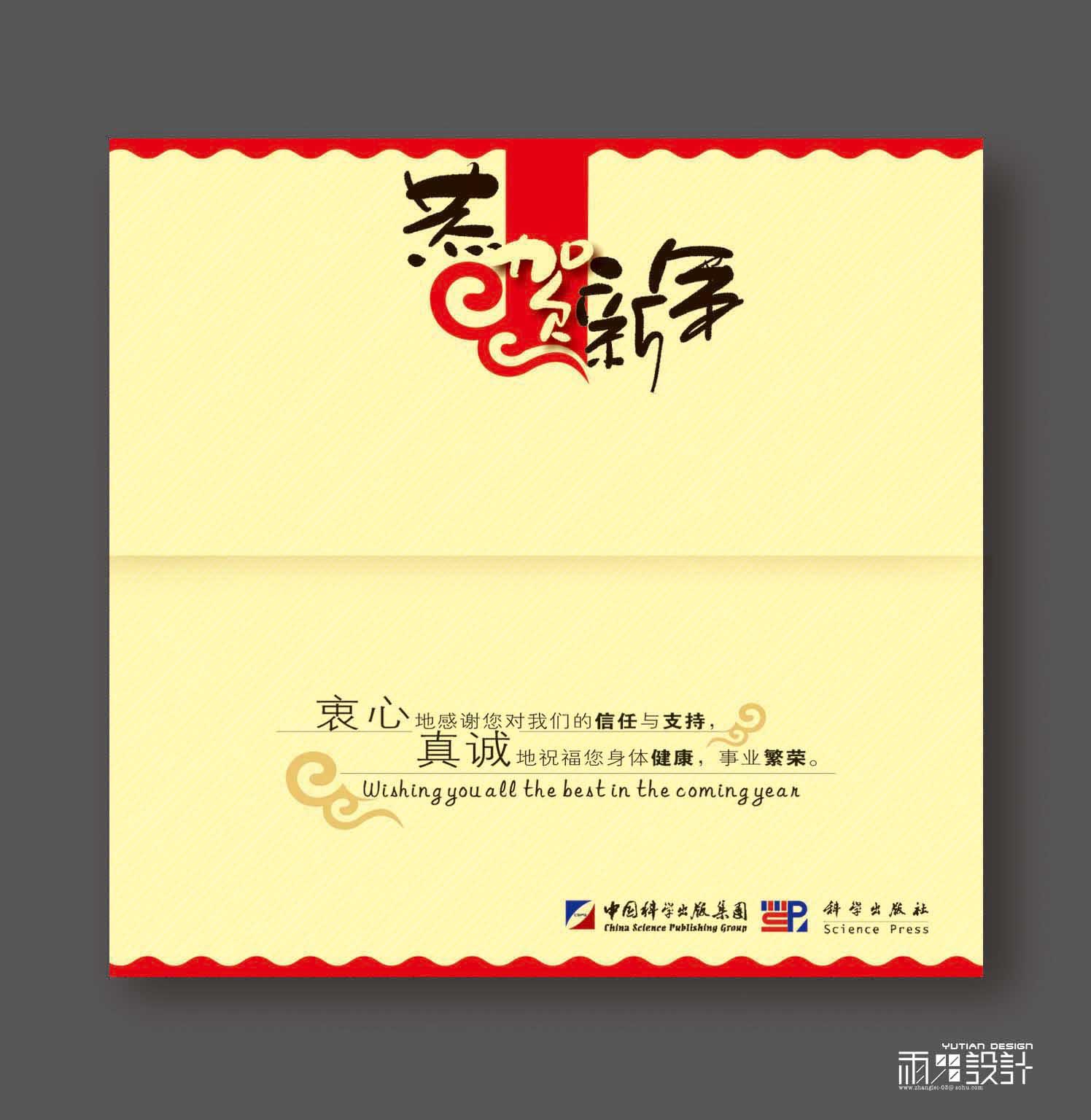 2007年科学出版社企业新年贺卡设计要求 名称:科学出版社企业贺卡设计 内容:贺卡、中文标准信封及英文国际标准信封设计 形式:贺卡对折(可竖折或横折),对折后尺寸不超过15cm*22cm ;中文标准信封符合国内信封标准,英文国际标准信封符合国际信封标准,信封尺寸与贺卡相匹配;要考虑印制上的合理性。 设计要求: 国际化、简洁、大气、高雅,兼顾中外的审美习惯和心理; 语言为中文、英文,贺卡语言为中英双语; 贺卡与信封整体感强; 能体现企业