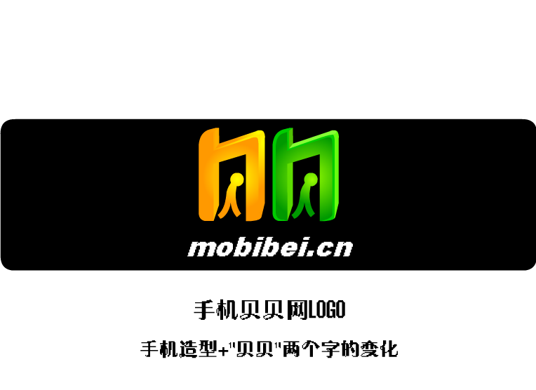 手机贝贝网网站的logo设计图片