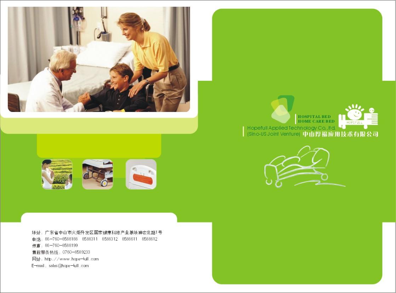 中标稿件 -中山厚福公司宣传册封面设计 400元 编号6714