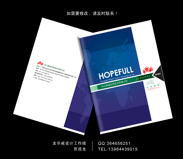 中山厚福公司宣传册封面设计