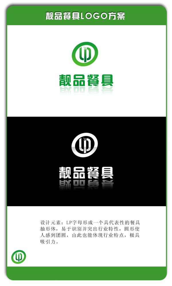 广州靓品餐具有限公司logo及名片设计