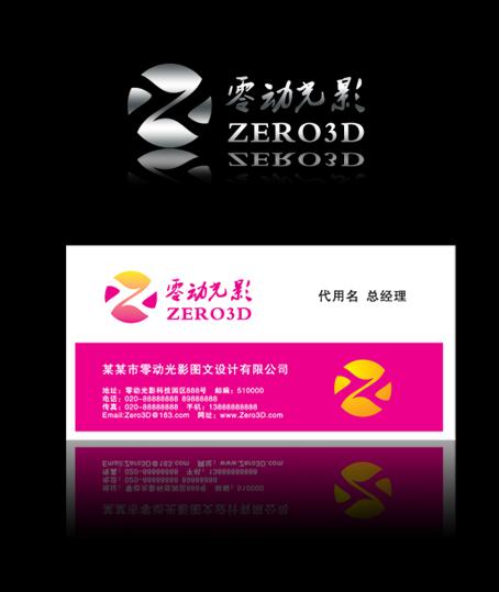 零动光影图文公司logo设计