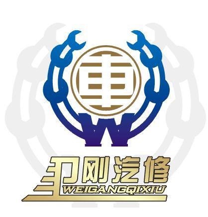 卫刚汽车修理厂logo和门头牌子