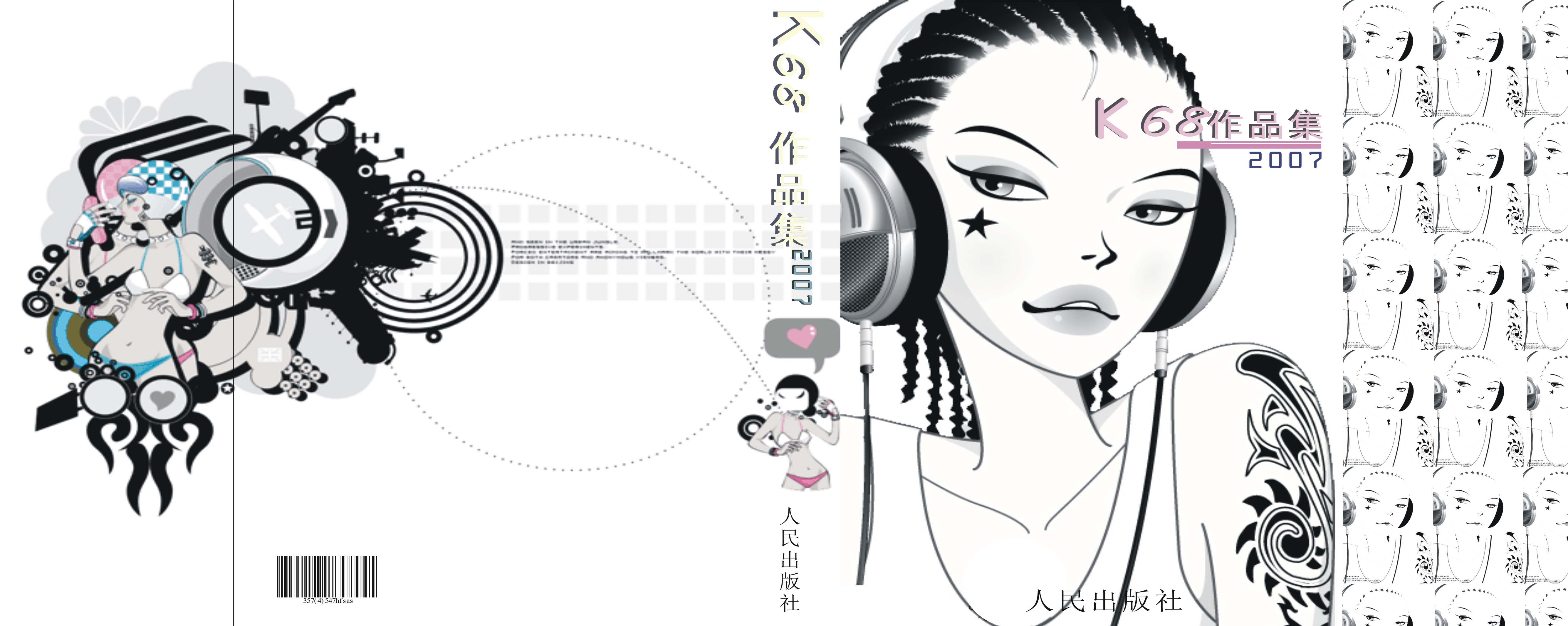 k68作品集封面设计_103元