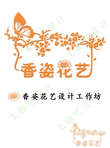 花店logo设计及简单应用