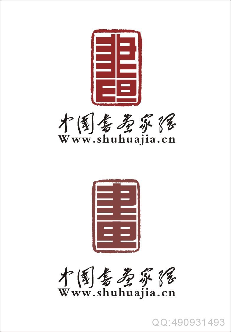 中国书画家网logo设计