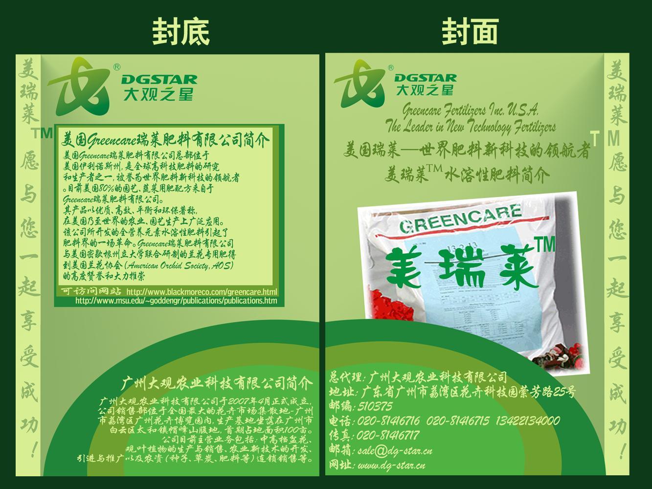 肥料宣传册排版设计3天