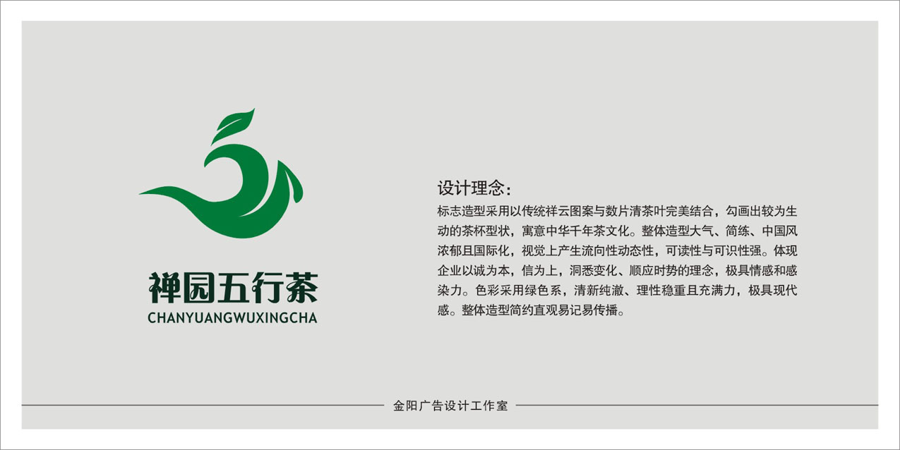 禅园五行茶logo设计理念:标志造型采用以传统祥云图案与数片清茶叶图片