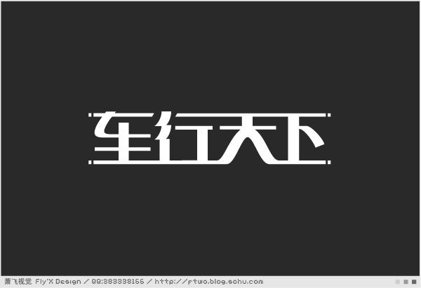 昆明车行天下汽车美容装饰培训学校logo_300元_k68图片