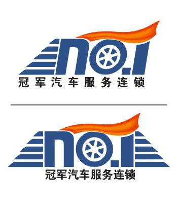 冠军汽车服务连锁 LOGO设计 重要信息高清图片