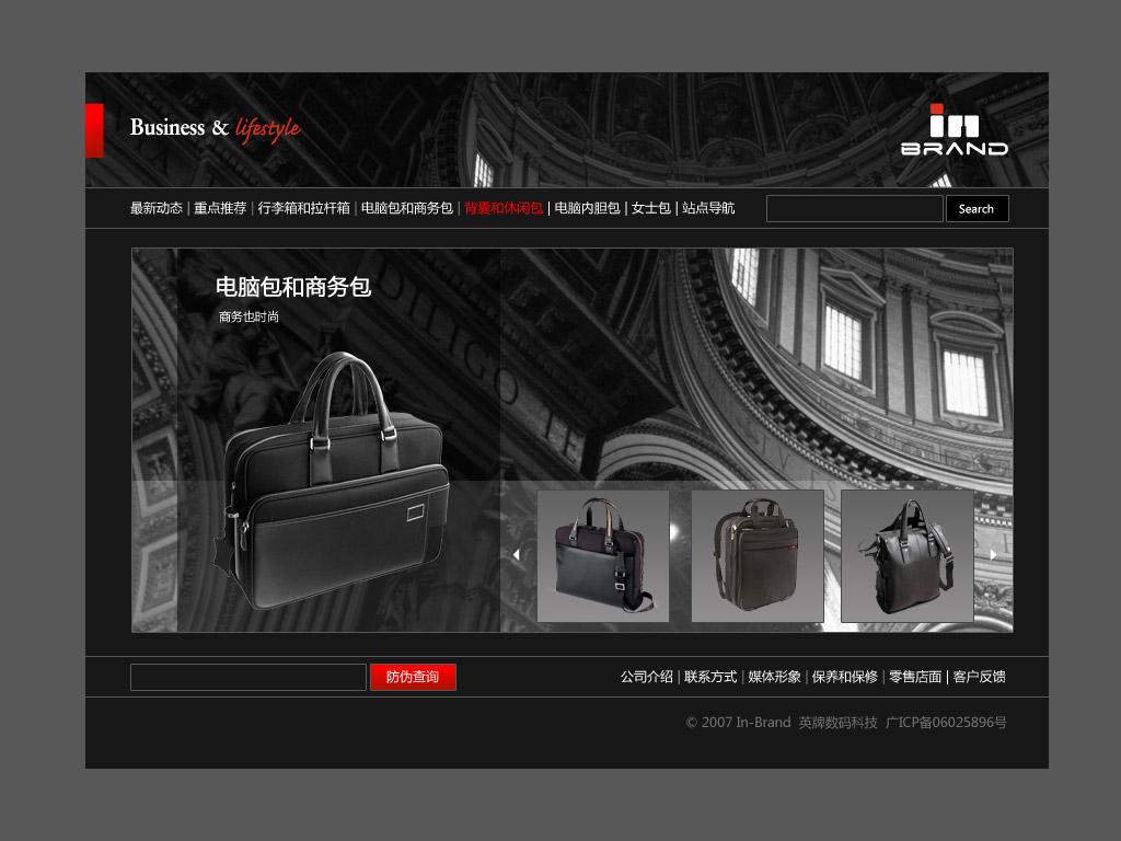 英牌vi整改--网站美工版式设计(1天)
