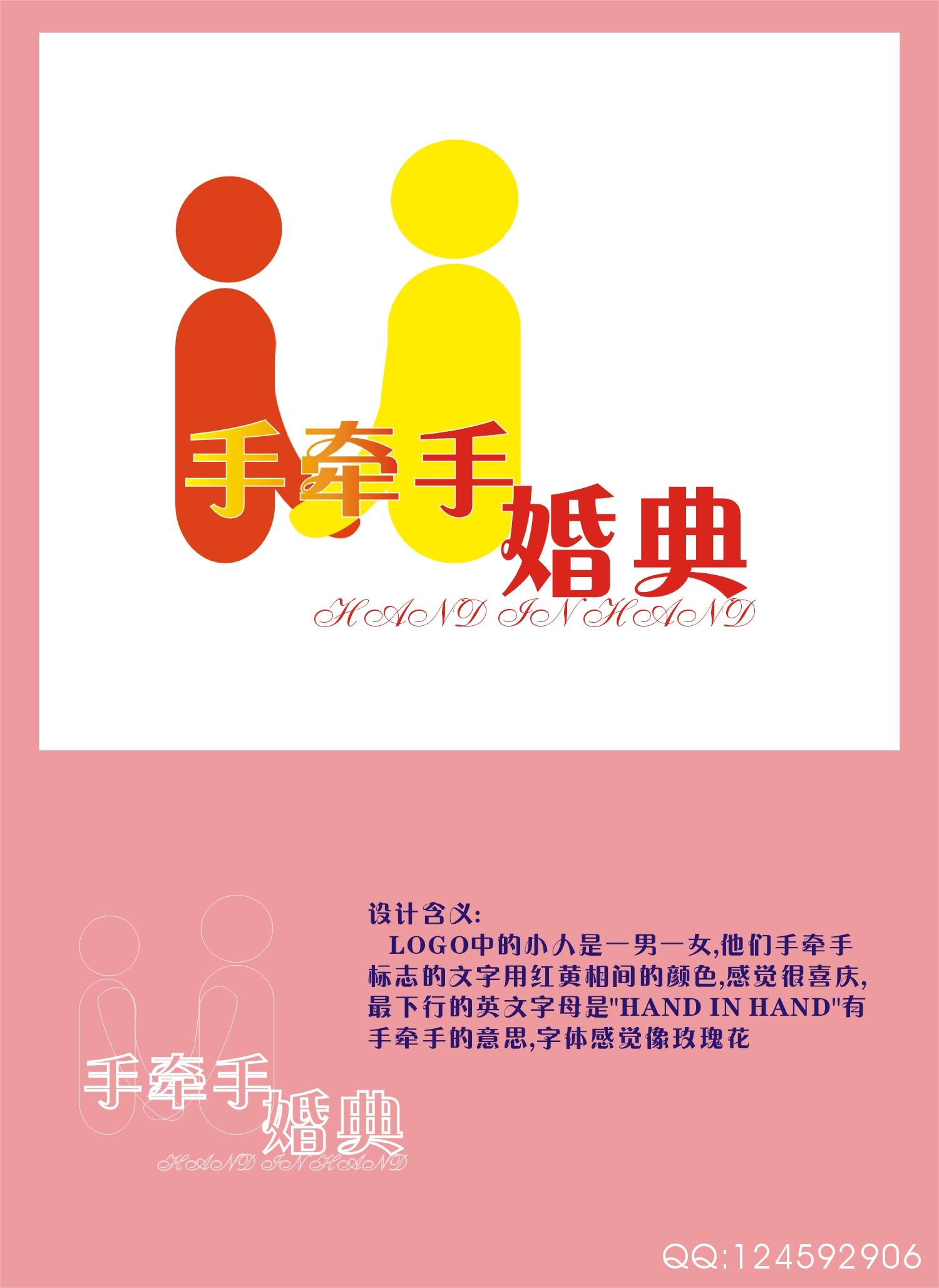 手牵手婚典logo设计及名片设计- 稿件[#1454079]