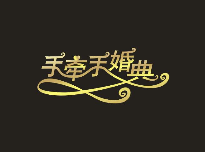 手牵手婚典logo设计及名片设计