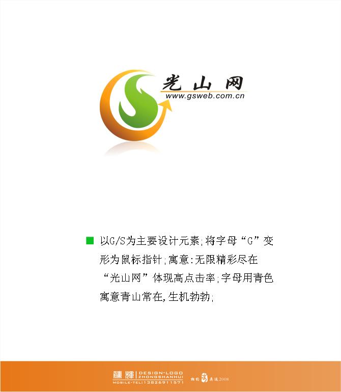 com.cn光山网logo设计