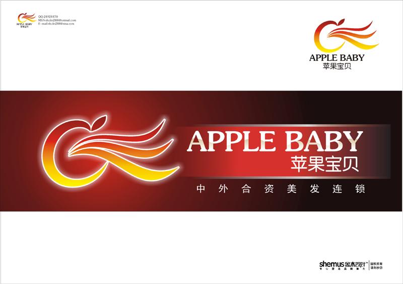 苹果宝贝美发连锁logo/门店招牌设计