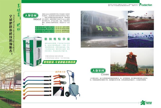 广州大观之星宣传册排版设计图片