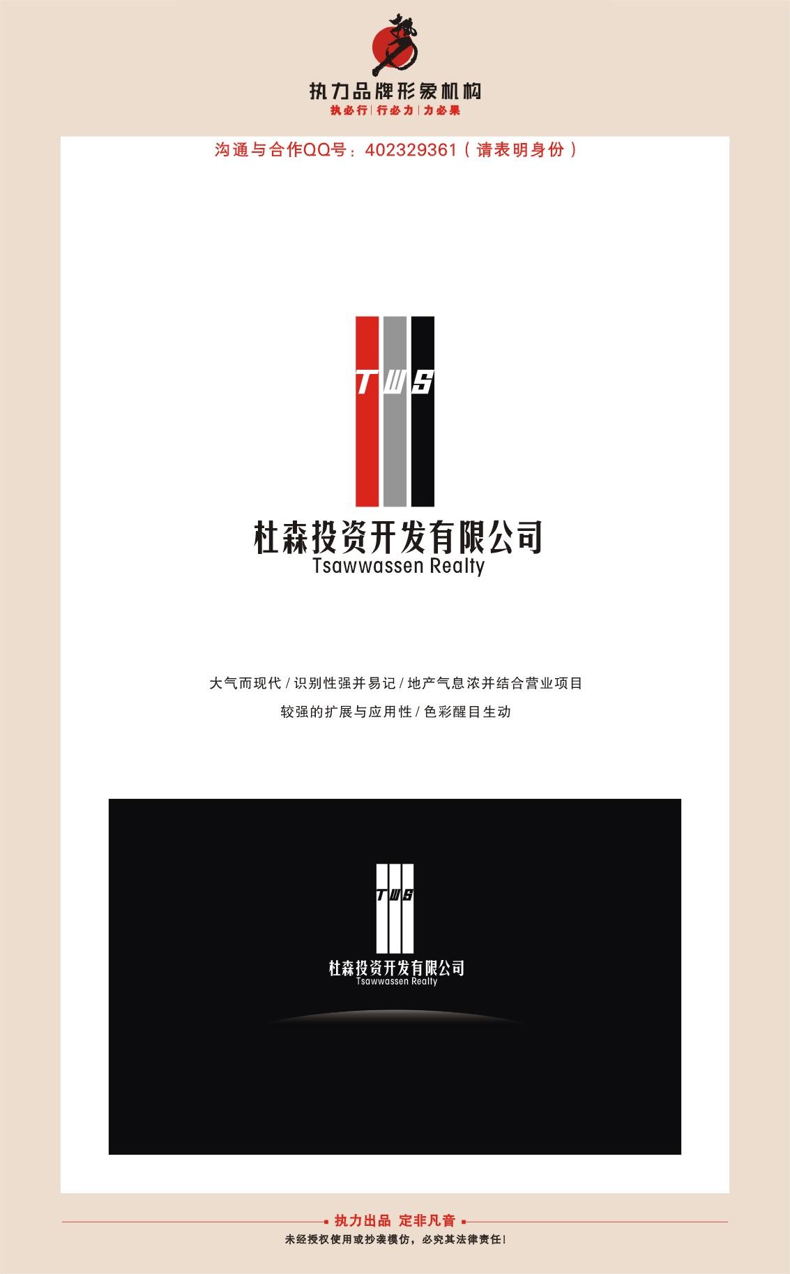 杜森投资-公司logo名片信封设计