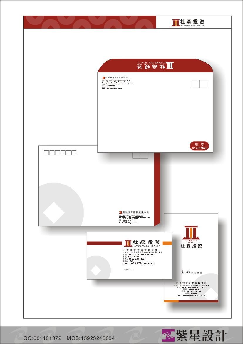 杜森投资-公司logo名片信封设计 公司名称 - 杜森投资开发有限公司 英文:Tsawwassen Realty 公司营业项目 - 投资兴办实业,建筑材料的购销及国内贸易,从事房地产开发经营物业管理。 商标设计要求如下: 1.设计需表现公司名称并与营业项目相结合。 2.商标设计要创新,易辨识并与公司营业项目相关联, 看商标就知此公司营业项目为房地产开发相关。 3.