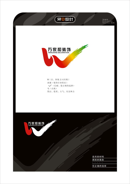 万家和装修公司logo征集