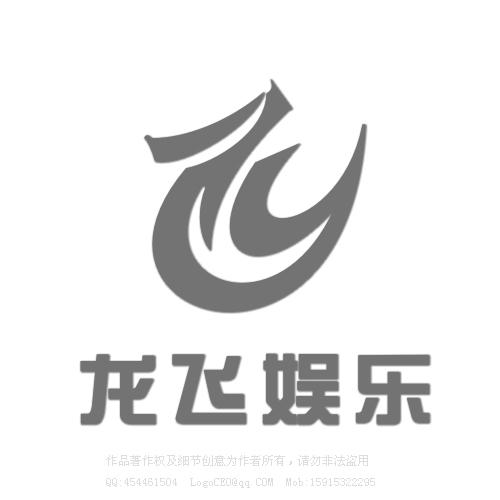 龙飞娱乐公司logo设计