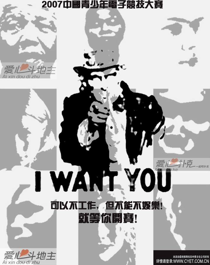 现金中国青少年电子竞技大赛海报设计(一)
