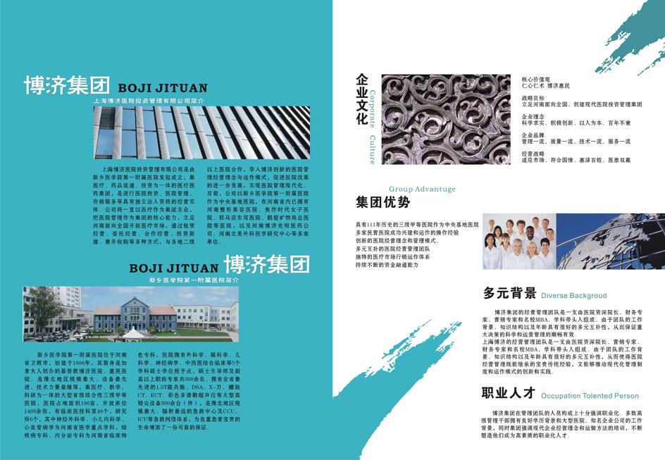 博济公司宣传彩页创意设计