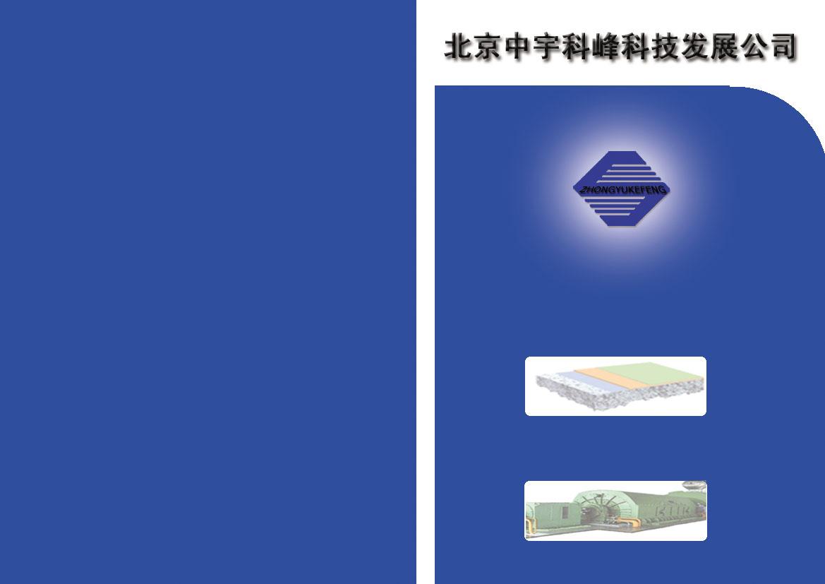 北京中宇科峰科技发展公司宣传册封面