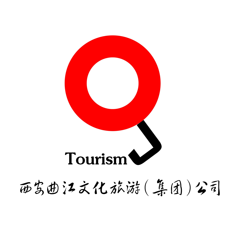西安曲江文化旅游公司logo设计(紧急)_1512492_k68威客网