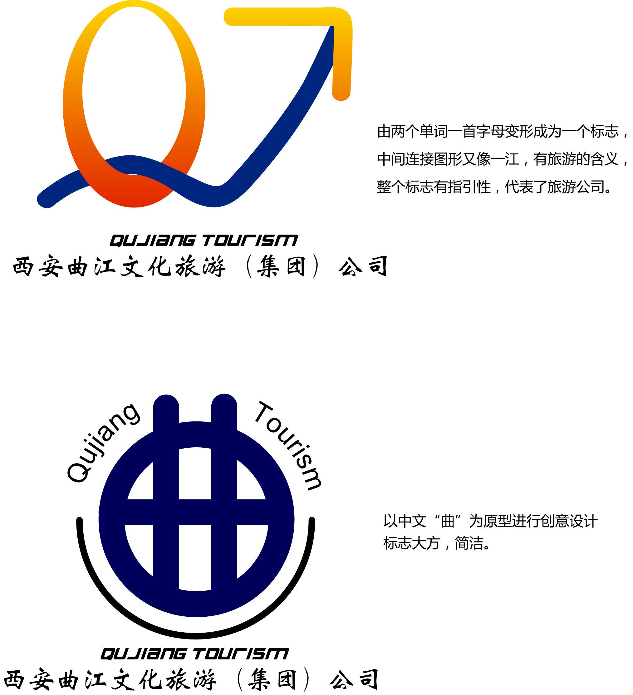 西安曲江文化旅游公司logo设计(紧急)_1650元_威客