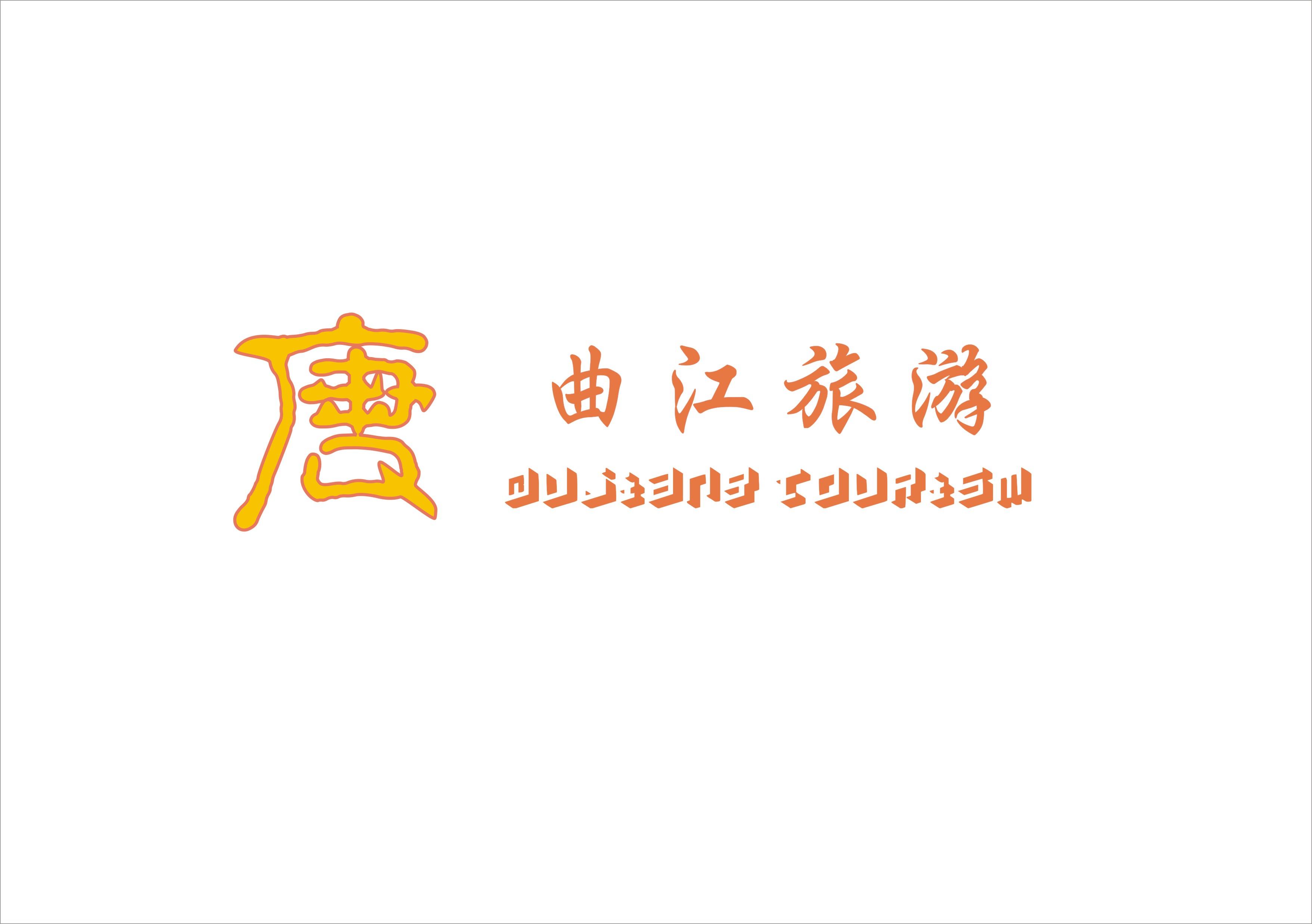 西安曲江文化旅游公司logo设计(紧急)