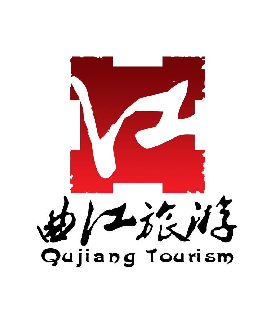 西安曲江文化旅游公司logo设计(紧急)_1494983_k68威客网