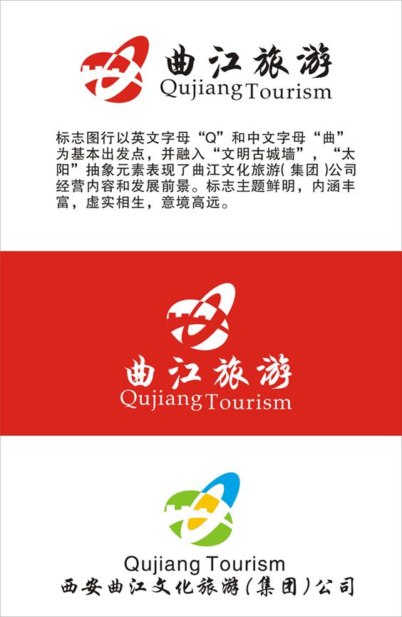 西安曲江文化旅游公司logo设计(紧急)_1495781_k68威客网
