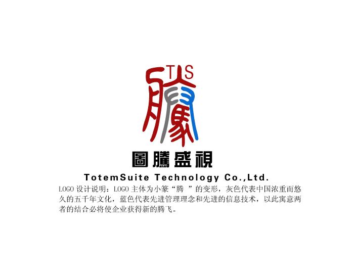 本任务客户比较着急,有好的创意尽早提交,看到满意的作品随时结束. 本任务中标人将有机会参加本公司后续的VI设计,酬金另外支付. 公司介绍 图腾盛视(北京)科技有限公司是美国NetSuite Inc.在中国地区的首家增值解决方案供应商。 我公司致力于将国际化的先进的管理理念和先进的信息技术相融合,尽最大努力满足本地用户的业务需求,为客户创造更多价值。 基于过去七年3000多家企业客户的直接经验,更得益于近年来400余家电子商务客户的成功,借助于NetSuite Inc.