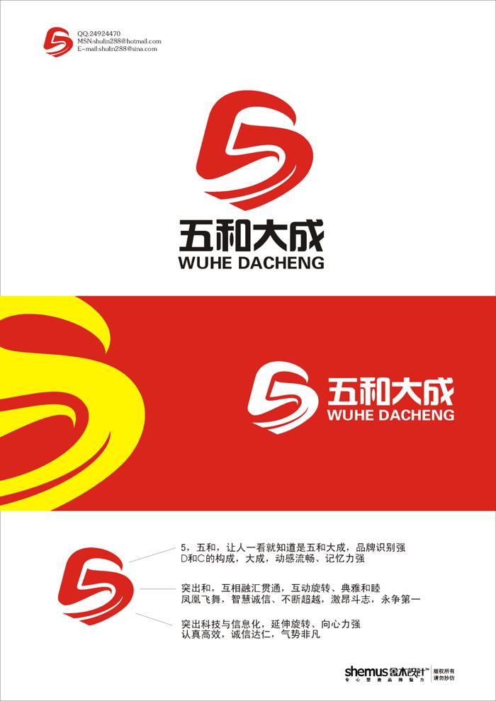 五和大成公司及产品logo设计