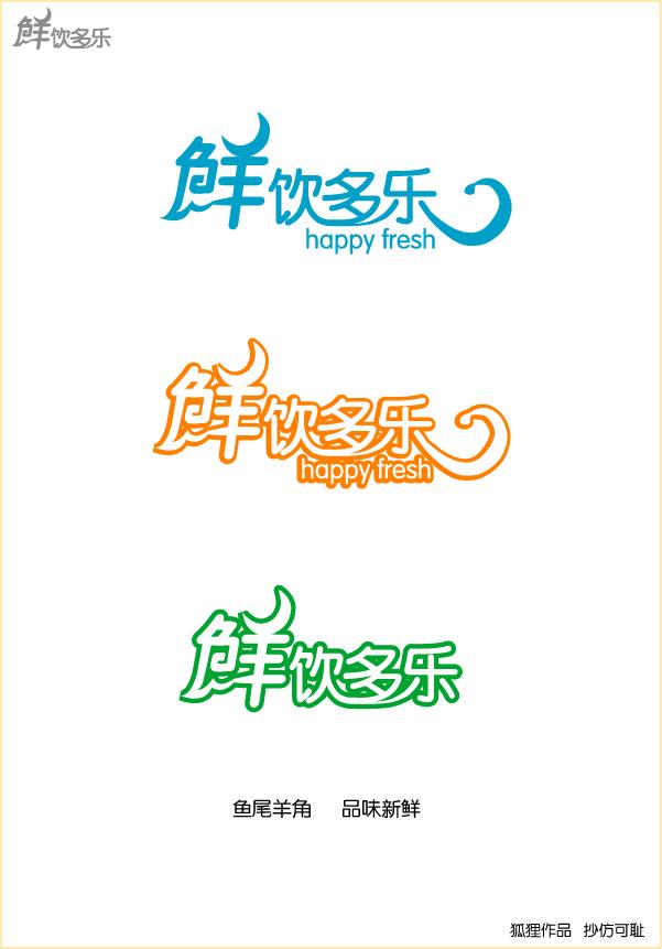 鲜饮多乐饮品店设计logo(新说明)