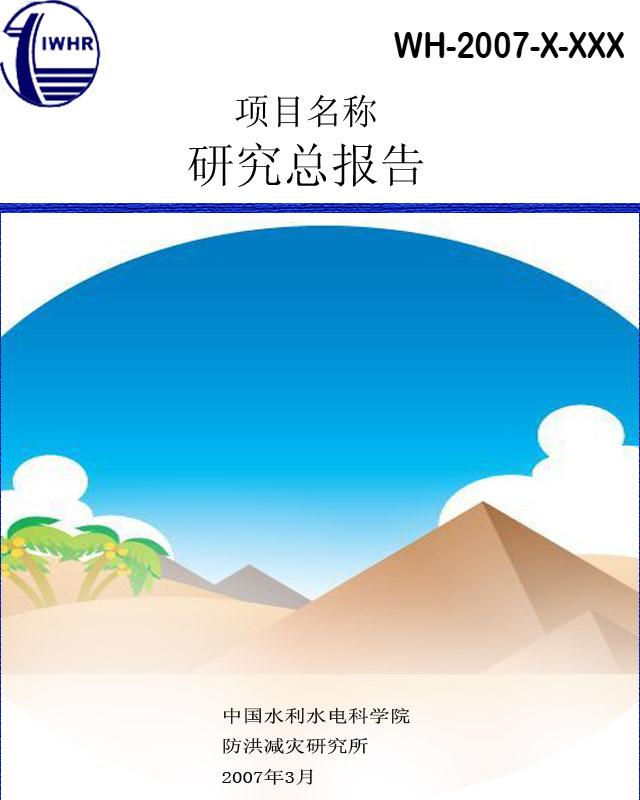 年度总结报告封面_年度工作报告封面