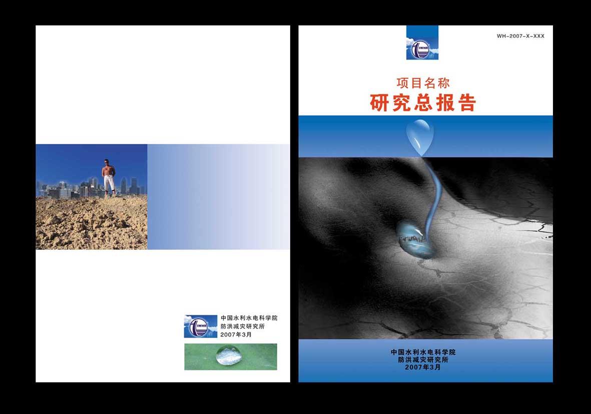 imageid=69156 技術報告封面和封底設計 本人有一套6本科研技術報告