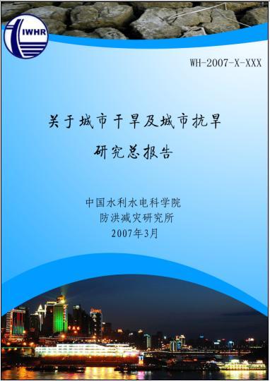 技术报告封面和封底设计