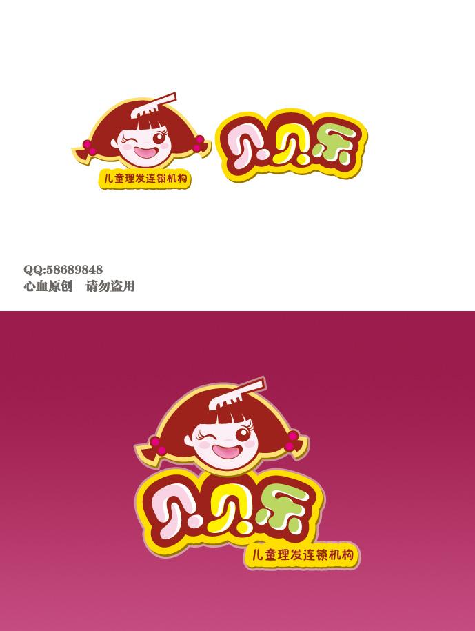 7201号-儿童理发店设计logo,门头,名片,标准字-中标