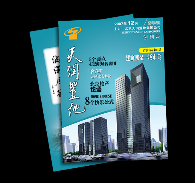 地产杂志封面_1514175_k68威客网
