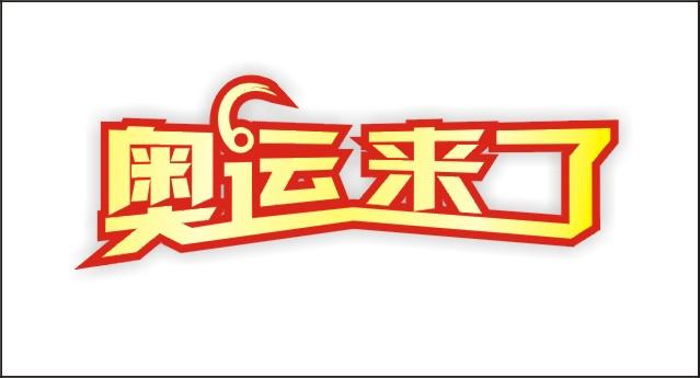 央视《奥运来了》栏目logo设计