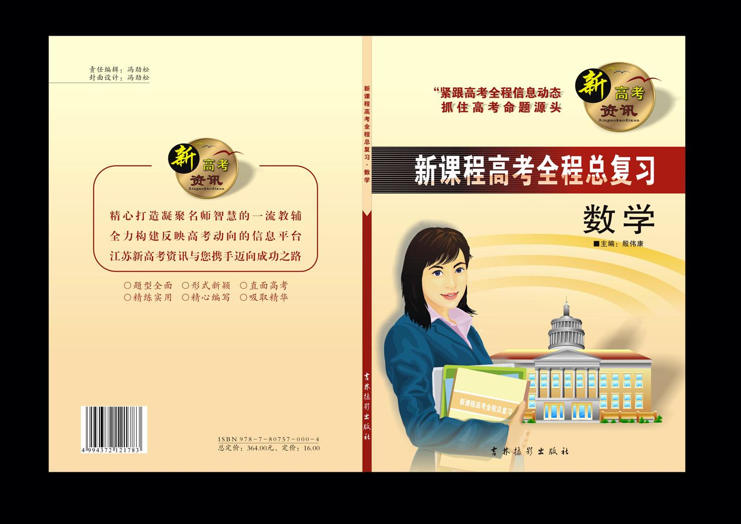 高考教辅书封面设计