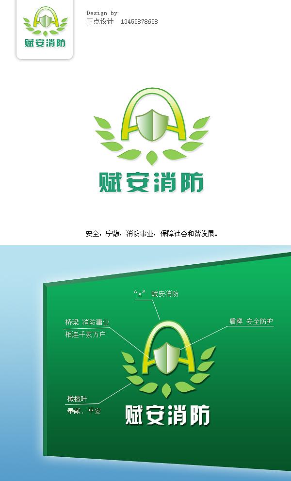 安徽省赋安消防公司logo及名片设计