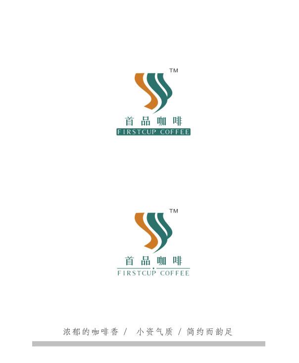 firstcup coffee首品咖啡logo设计(新)