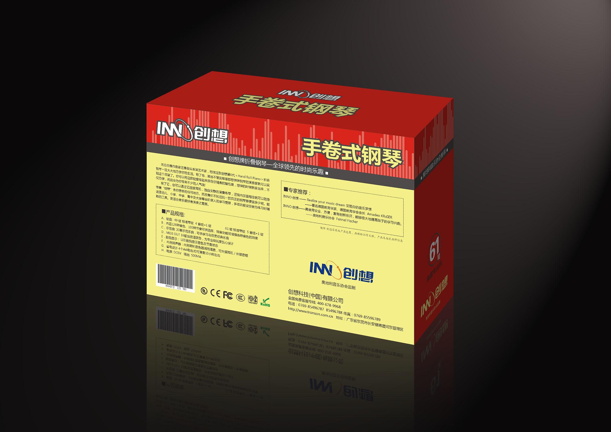 电子琴产品包装盒设计